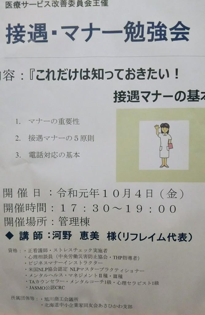 北成病院1